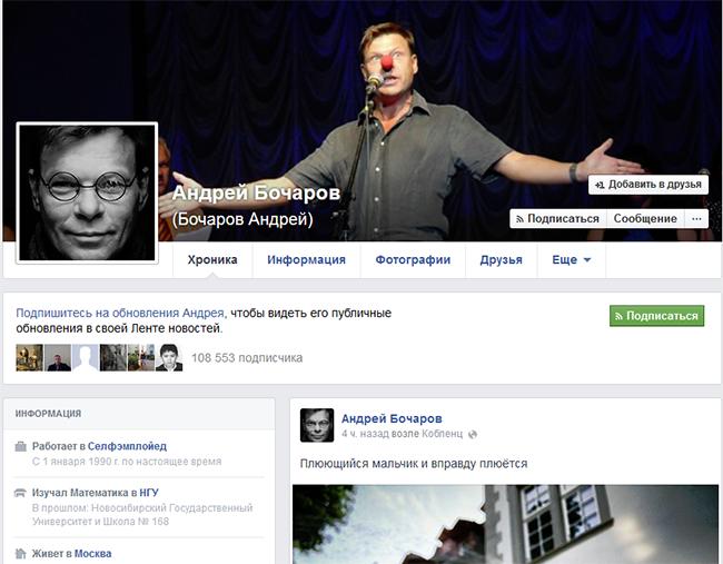 фейсбук бочаров