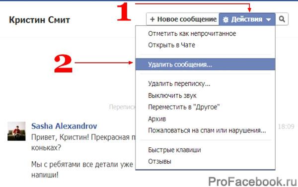 удаление сообщения в Фейсбуке