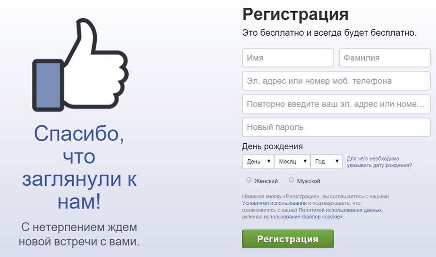 регистрация в соцсети