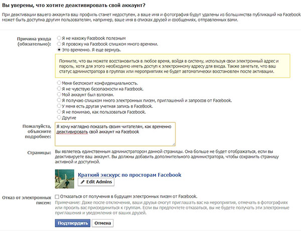 як видалити друзів з фейсбук