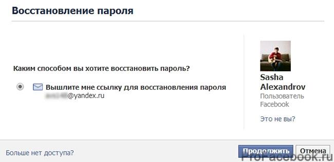 восстановление пароля от Фейсбука